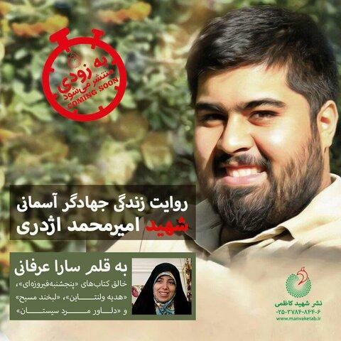 زندگی داستانی شهید امیرمحمد اژدری