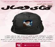 جشنواره دانش آموزی «تمنّای وصال» در گیلان برگزار می شود