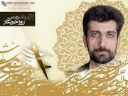 گرامیداشت شهید محمود صارمی در زادگاهش