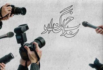 دولت از خبرنگاران حمایت کند
