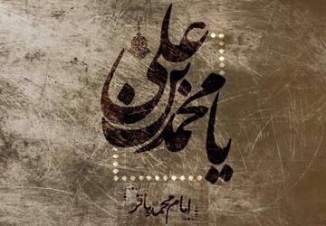 نقش امام محمد باقر (ع) در بنیان گذاری اجتهاد