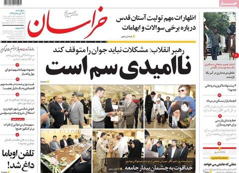 صفحه اول روزنامه های 17 مرداد 98