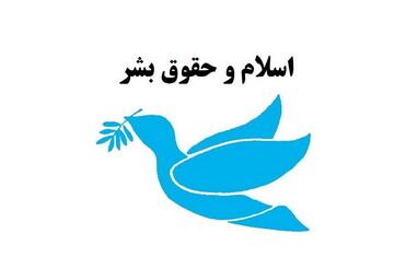 یادداشت روز | روز حقوق بشر اسلامی و کرامت انسانی