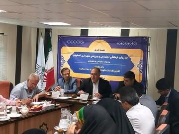 بیمه آتش سوزی و حوادث یک هزار مسجد در اصفهان