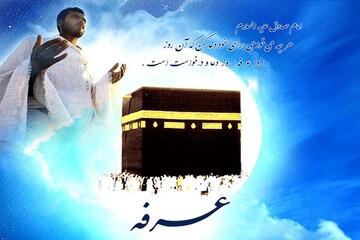 طنین دعای عرفه در بیش از ۱۰۰ نقطه استان لرستان