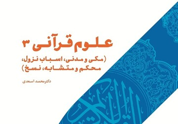 کتاب علوم قرآنی 3 چاپ و روانه بازار شد
