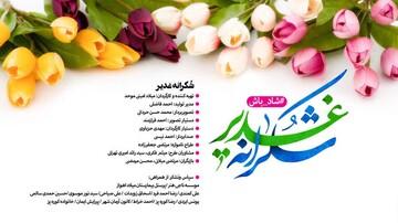 «شکرانه غدیر» منتشر میشود/ پخش از حوزه نیوز
