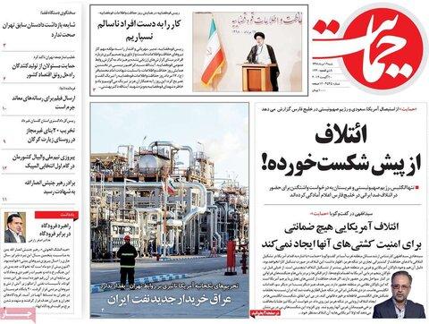 صفحه اول روزنامه های 19 مرداد 98