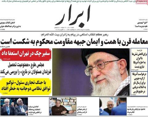 صفحه اول روزنامه های 20 مرداد 98