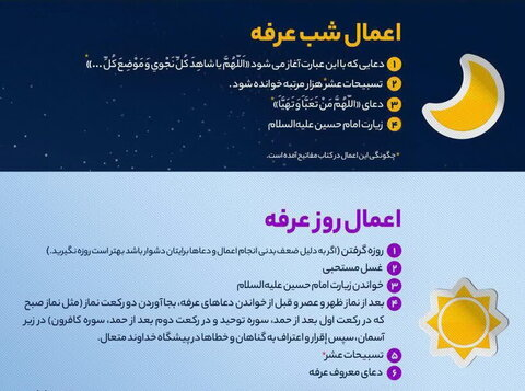 عکس نوشته/ اعمال شب و روز عرفه
