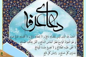 دعای عرفه یا مقتل حسینی؟!