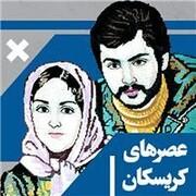 جنایات سازمان کومله کردستان از زبان امیر سعید زاده