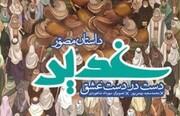 «داستان مصور غدیر» منتشر شد