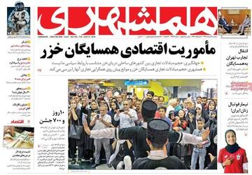 صفحه اول روزنامه های 22 مرداد 98