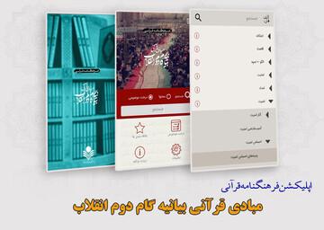 نرم افزار فرهنگنامه قرآنی «مبادی قرآنی بیانیه گام دوم انقلاب» به بازار عرضه شد