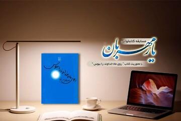 نگاهی بر ابعاد کتاب برگزیده جشنواره قلم زرین بر امواج فضیلت و فطرت