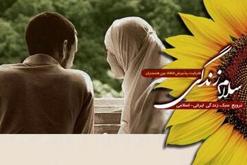 تبیین ویژگی های انتقاد صحیح بین همسران در برنامه «سلام زندگی»