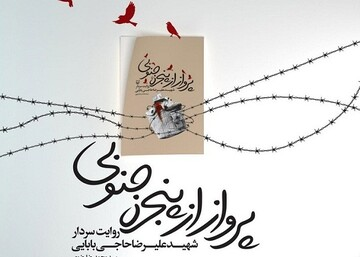 روایت سردار شهید حاجی بابایی در کتاب «پرواز از پنجره جنوبی»