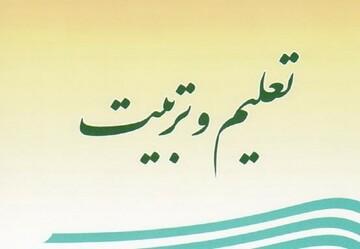 تعلیم و تربیت در قرآن چگونه بیان شده است؟/ تعلیم مقدم است یا تربیت؟