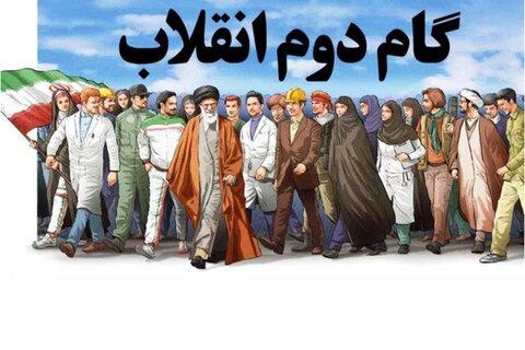 بیانیه گام دوم انقلاب