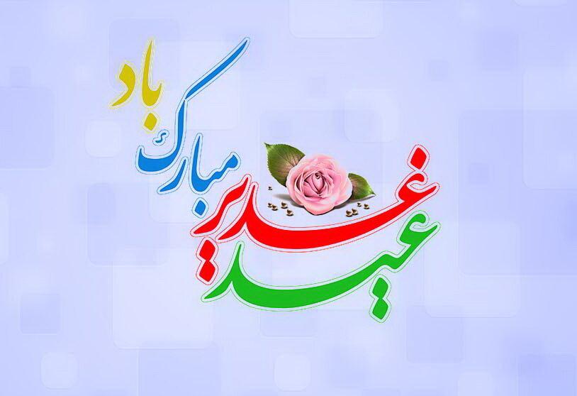 حدیث روز | برترین عید مسلمانان در کلام پیامبر صلی الله علیه و آله