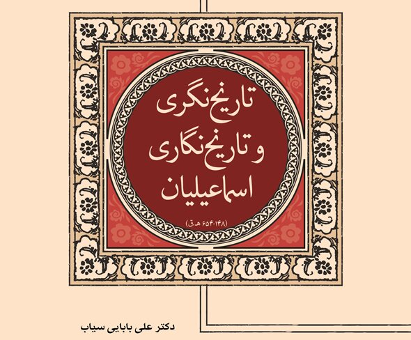کتاب تاریخنگری و تاریخنگاری اسماعیلیان  روانه بازار نشر شد