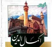 """ویژه نامه """"اکمال الدین"""" به مناسبت عید سعید غدیر خم منتشر شد + دانلود"""