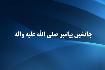 آیا واقعه غدیرخم، دلجویی پیامبر(ص) از امام علی(ع) بود؟