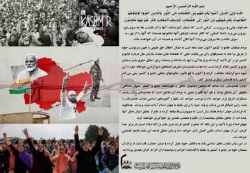 بیانیه موسسه دارالاعلام در حمایت از مردم مسلمان جامو و کشمیر