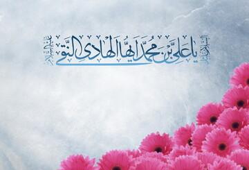 زیارت جامعه کبیره میراثی ماندگار از امام هادی(ع)