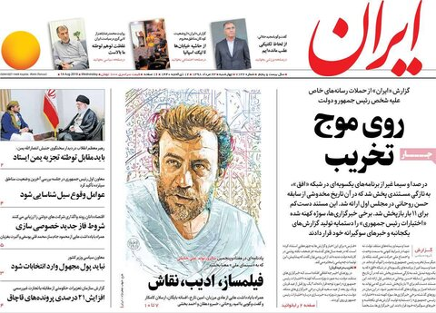 صفحه اول روزنامه های 23 مرداد 98