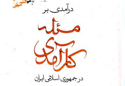 کتاب درآمدی بر مسئله کارآمدی در جمهوری اسلامی ایران