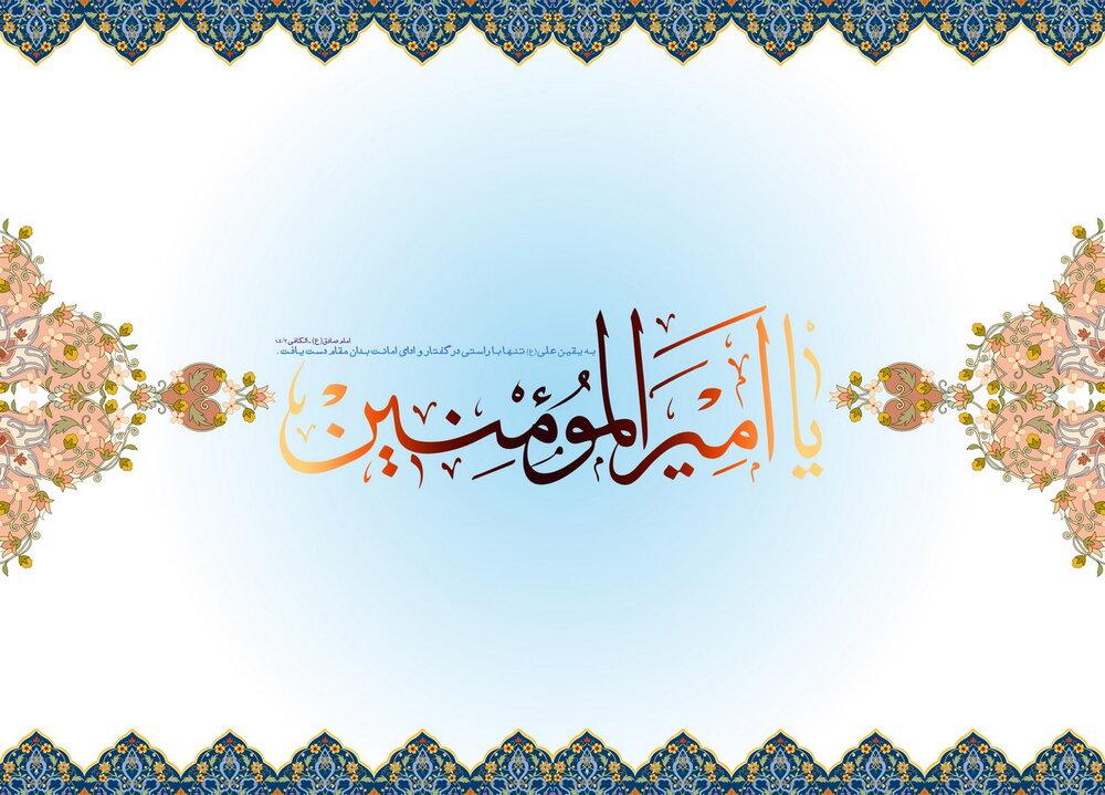 پدر أمیرالمؤمنین علی(ع) چه دینی داشت؟