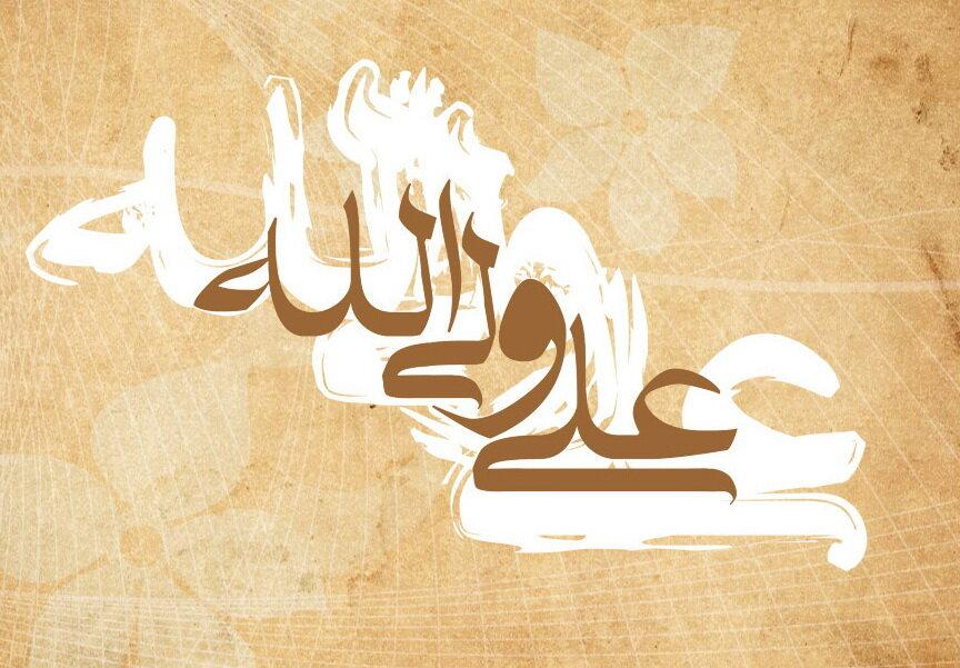 چرا حضرت امیر (ع) پس از قتل عثمان خلافت را قبول نکرد؟