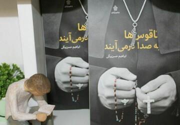 پویش کتابخوانی نوجوانان در حرم حضرت معصومه(س) برگزار میشود