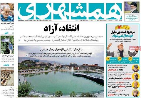 صفحه اول روزنامه های 24 مرداد 98