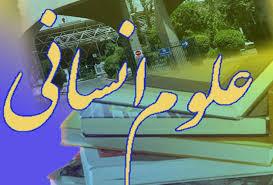 بهره گیری از خِرد جمعی حوزه و دانشگاه، لازمه اسلامی سازی علوم انسانی است