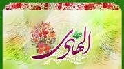 امام هادی(ع) در خفقانی ترین وضعیت حکومت عباسی، هدایت مردم را برعهده داشتند