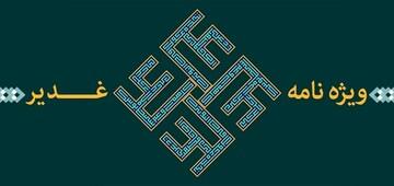«ویژه نامه اینترنتی غدیر» در پیشخوان فضای مجازی منتشر شد