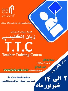 دوره تربیت مدرس زبان انگلیسی و عربی در قم برگزار می شود