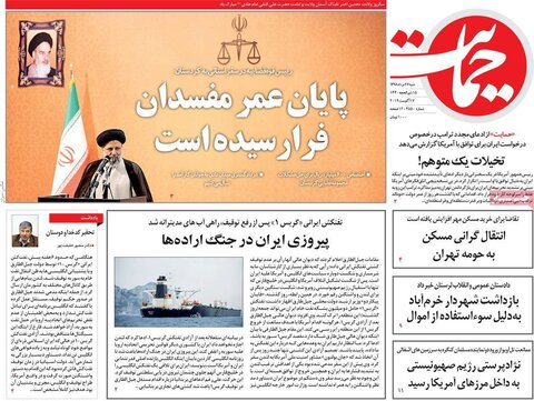 صفحه اول روزنامه های 26 مرداد 98
