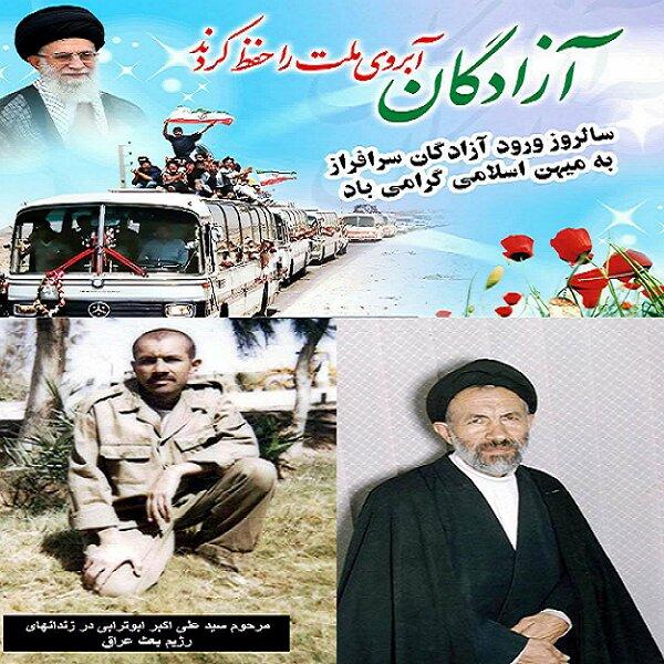 رفتار سید آزادگان در عراق دوست و دشمن را مرید خود کرد