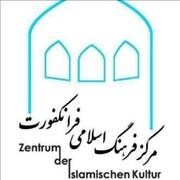 مسجد امام علی (ع) فرانکفورت غبارروبی میشود