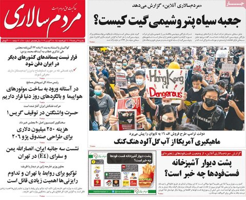 صفحه اول روزنامه های 27 مرداد 98