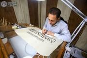 عرض أعمال فنية وتشكيلية وخطوط عربية مختلفة في مراسم الاحتفال بالغديرالأغر