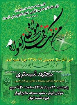سال تحصیلی مدرسه علمیه ابوذر تهران آغاز می شود