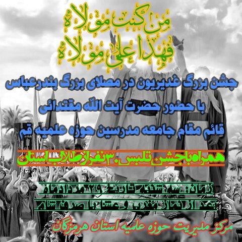 حوزه/تلبس ۳۰ نفراز طلاب هرمزگان درجشن بزرگ عید غدیرخم با حضور آیت مقتدایی در مصلای بزرگ بندرعباس