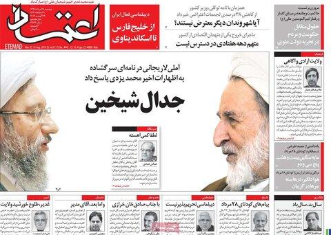 صفحه اول روزنامه های 28 مرداد 98