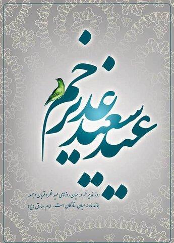 پیام تبریک مدیریت حوزه علمیه خواهران استان هرمزگان به مناسبت عید غدیر خم