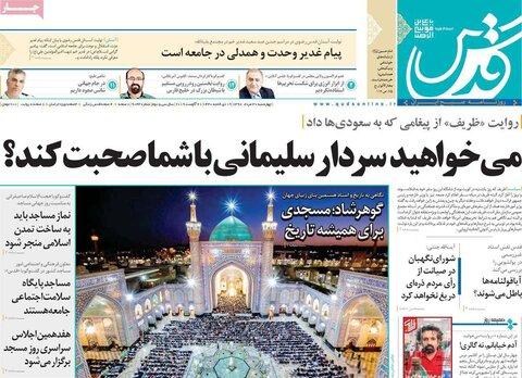 صفحه اول روزنامه های 30 مرداد 98